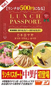 ランチパスポート中野版Vol.1