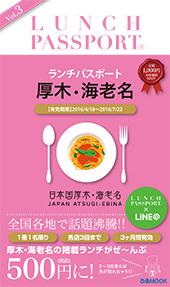 ランチパスポート厚木・海老名Vol.3
