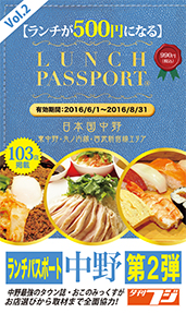ランチパスポート中野版Vol.2