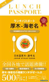 ランチパスポート厚木・海老名Vol.4