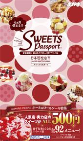スイーツパスポート松山版Vol.9