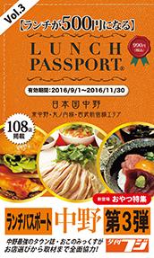 ランチパスポート中野版Vol.3