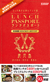 ランチパスポート鹿児島Vol.8