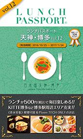 ランチパスポート天神・博多版Vol.12