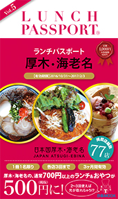 ランチパスポート厚木・海老名Vol.5