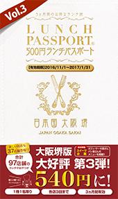 ランチパスポート大阪 堺版Vol.3