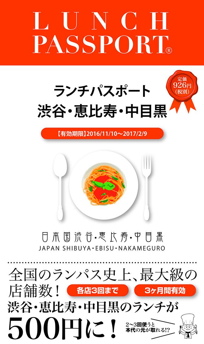 ランチパスポート渋谷・恵比寿・中目黒版Vol.10