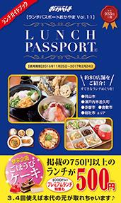 ランチパスポートおかやま Vol.11