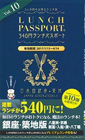 ランチパスポート銀座築地版 Vol.10