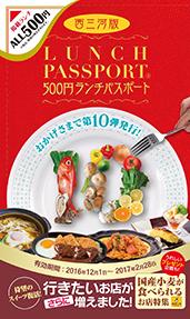 ランチパスポート西三河版Vol.10