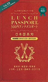 ランチパスポートVol.19 高知版