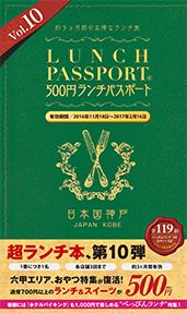 ランチパスポート神戸版Vol.10