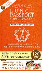 ランチパスポート滋賀Vol.11 冬号