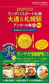 porocoランチパスポート札幌 アンコール版 2016