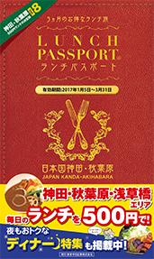 ランチパスポート神田・秋葉原版Vol.8