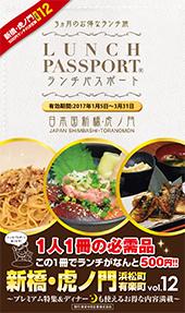 ランチパスポート新橋版Vol.12