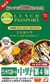 ランチパスポート中野版Vol.4