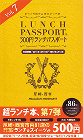 ランチパスポート阪神版Vol.7