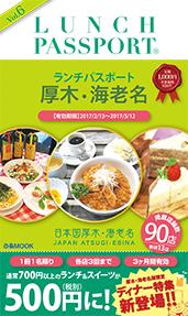ランチパスポート厚木・海老名Vol.6