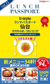 ランチパスポート仙台Vol.11