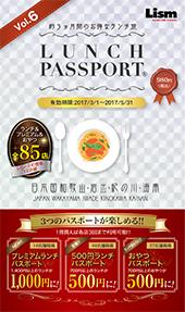 ランチパスポート 和歌山・岩出・紀の川・海南 Vol.6