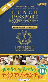 ランチパスポート松山版vol.18