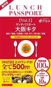 ランチパスポート 大阪キタ版Vol.1