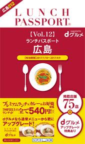 ランチパスポート広島版Vol.12