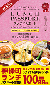 ランチパスポート神保町御茶ノ水水道橋飯田橋Vol.8