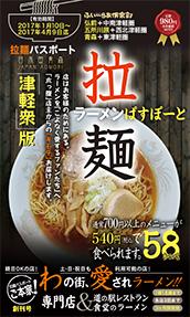 拉麺パスポート「津軽衆」版