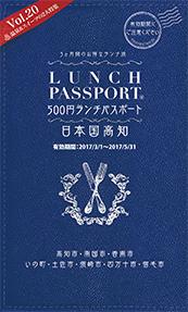 ランチパスポートVol.20 高知版
