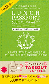 ランチパスポート滋賀Vol.12 春号