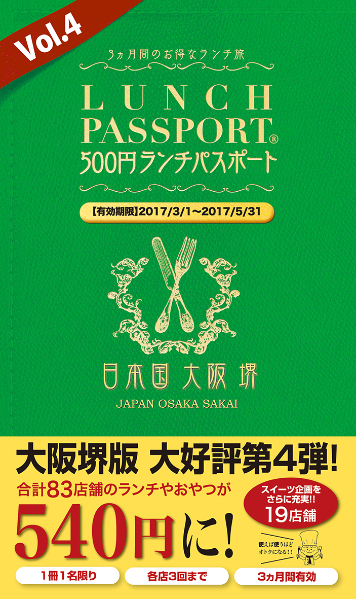 ランチパスポート大阪 堺版Vol.4