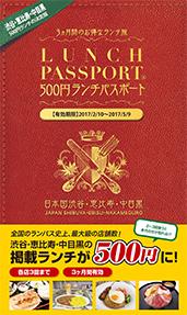 ランチパスポート渋谷・恵比寿・中目黒版Vol.11