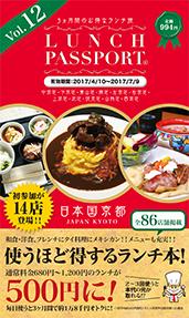 ランチパスポート京都市版 Vol.12