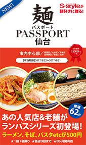 麺パスポート仙台