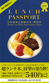ランチパスポート越谷・草加版Vol.5