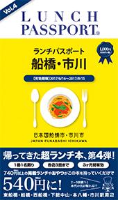 ランチパスポート船橋市川版Vol.4