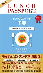 ランチパスポート千葉版Vol.5