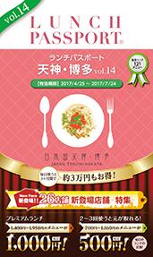ランチパスポート天神・博多版Vol.14
