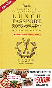 ランチパスポート長崎Vol.5