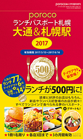 porocoランチパスポート札幌「大通&札幌駅」2017