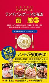 ランチパスポート北海道「函館」2017