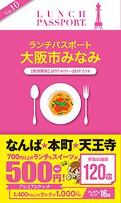 ランチパスポート大阪市みなみ版Vol.10