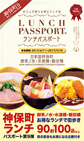 ランチパスポート神保町御茶ノ水水道橋飯田橋Vol.9