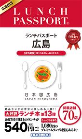 ランチパスポート広島版Vol.13