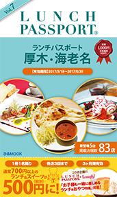 ランチパスポート厚木・海老名Vol.7