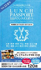 ランチパスポート滋賀Vol.13 夏号