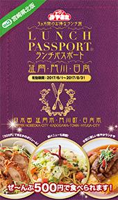 ランチパスポート延岡・門川・日向版Vol.3
