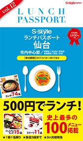 ランチパスポート仙台Vol.12